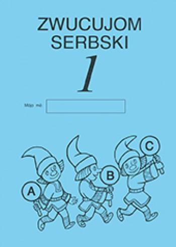 Zwucujom serbski 1 - źěłowy zešywk